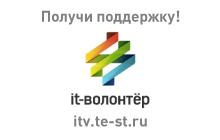 it-волонтёр