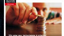 Заставка для - Финансовая грамотность онлайн: обзор интернет-ресурсов
