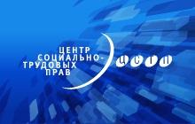 Центр социаль-трудовых прав