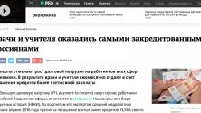 Заставка для - Врачи и учителя оказались самыми закредитованными россиянами