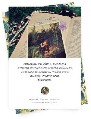 Благодарственные открытки (1)