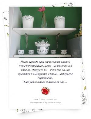 Благодарственные открытки (2)