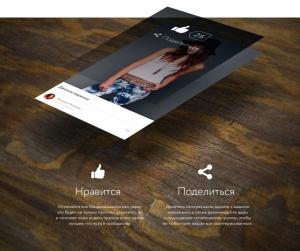 Макет нового дизайна сервиса
