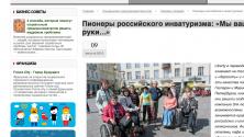 Заставка для - Пионеры российского инватуризма: «Мы ваши ноги и руки…»