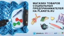 Заставка для - На Planeta.ru открыт онлайн-магазин товаров социальных предпринимателей