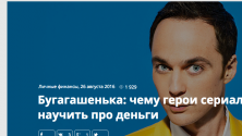 Заставка для - Финансовая грамотность для жителей Новосибирской области