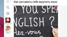 Заставка для - Как заставить себя выучить язык