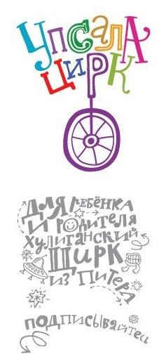 upsala-tsirk