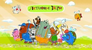 letayushhie-zveri_5