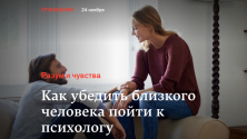 Заставка для - Психолог в помощь: бесплатные психологические службы
