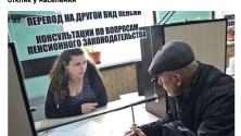 Заставка для - Россияне не хотят сами копить свою пенсию