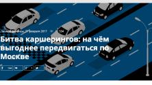 Заставка для - Битва каршерингов: на чём выгоднее передвигаться по Москве